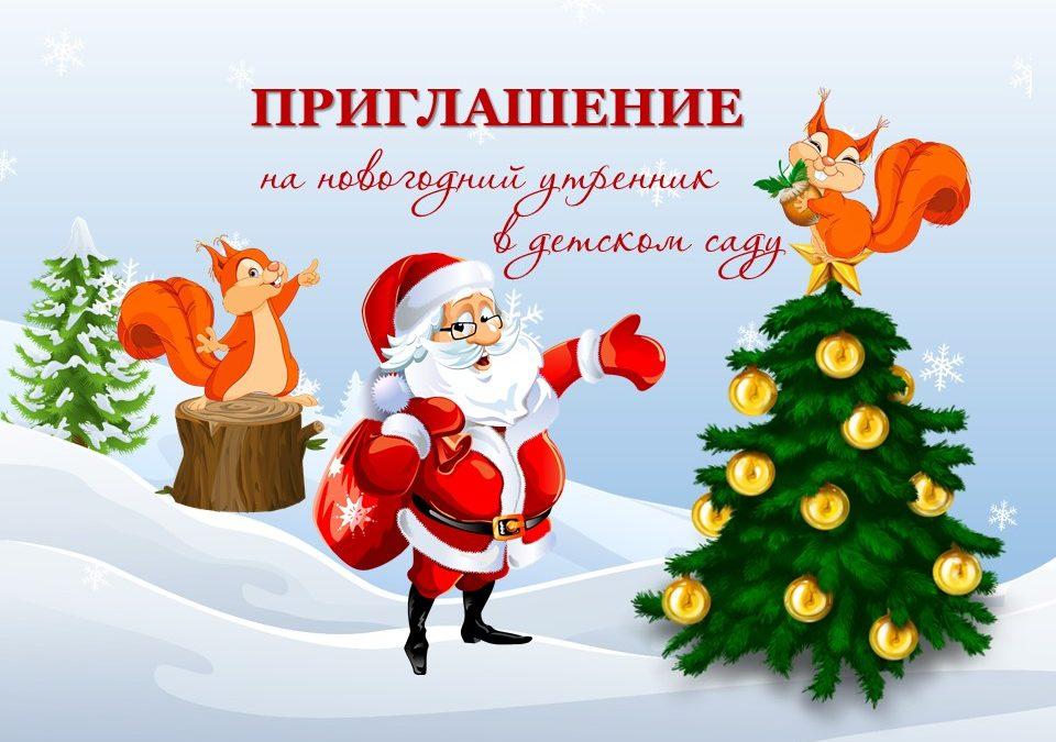 поздравление с новым годом и приглашение на праздник только границей